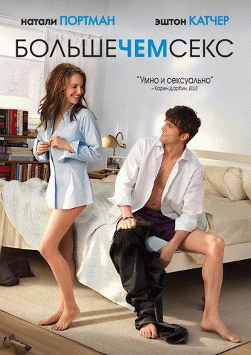 Секс по дружбе фильм онлаин