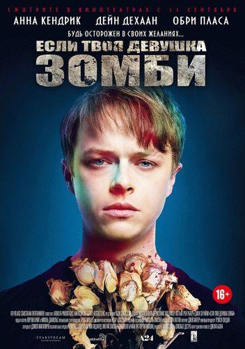 про зомби 2012 фильмы