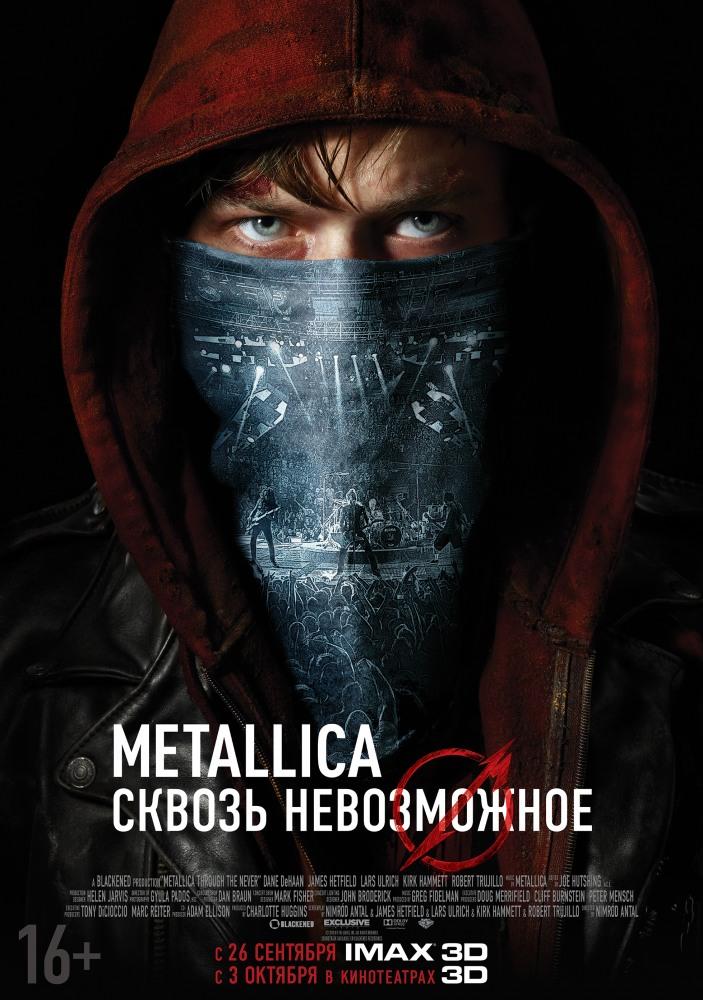 Metallica: сквозь невозможное скачать торрент в хорошем качестве.