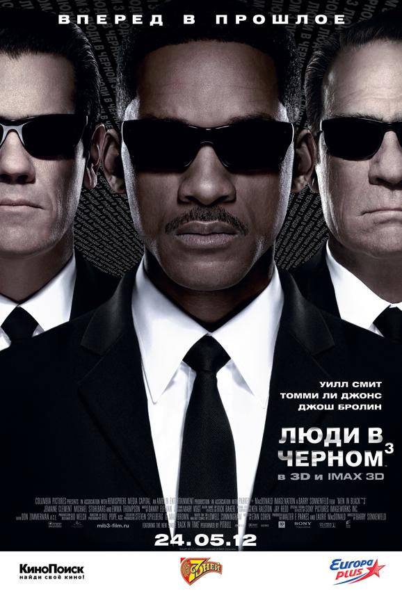 картинки из фильма люди в чёрном