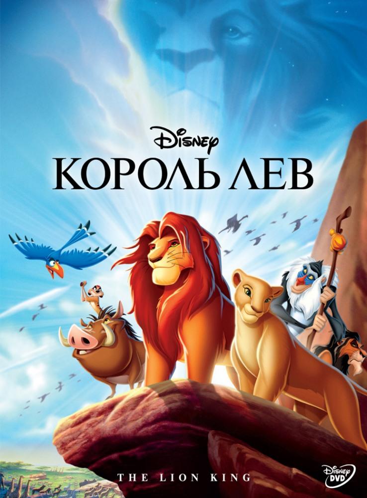 Король-лев 2: гордость симбы / the lion king ii: simba's pride.