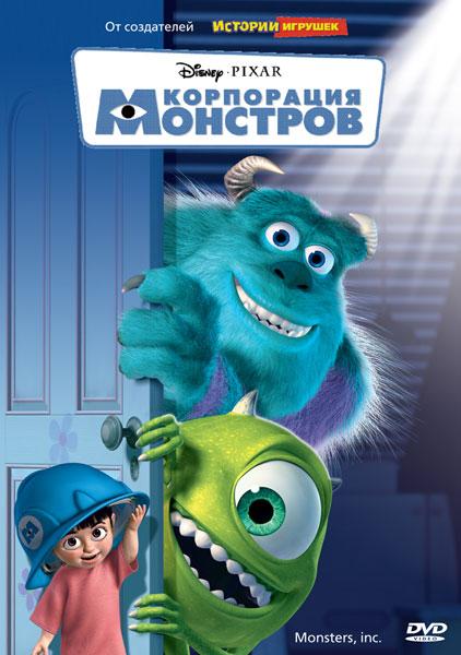 Корпорация монстров (2001) смотреть онлайн в хорошем качестве Боб Питерсон