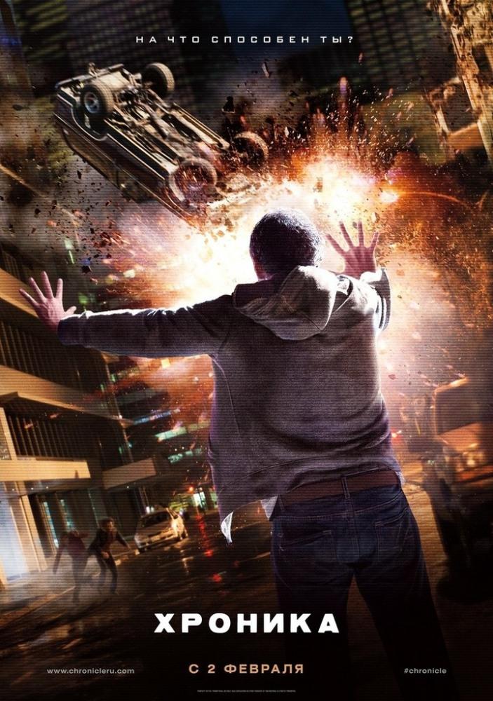 смотреть фильмы 2012 года смотреть: