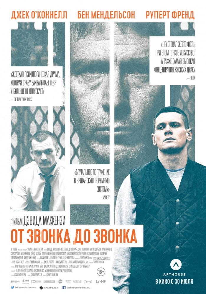 Фильм от звонка до звонка (2013) hdrip скачать через торрент в.