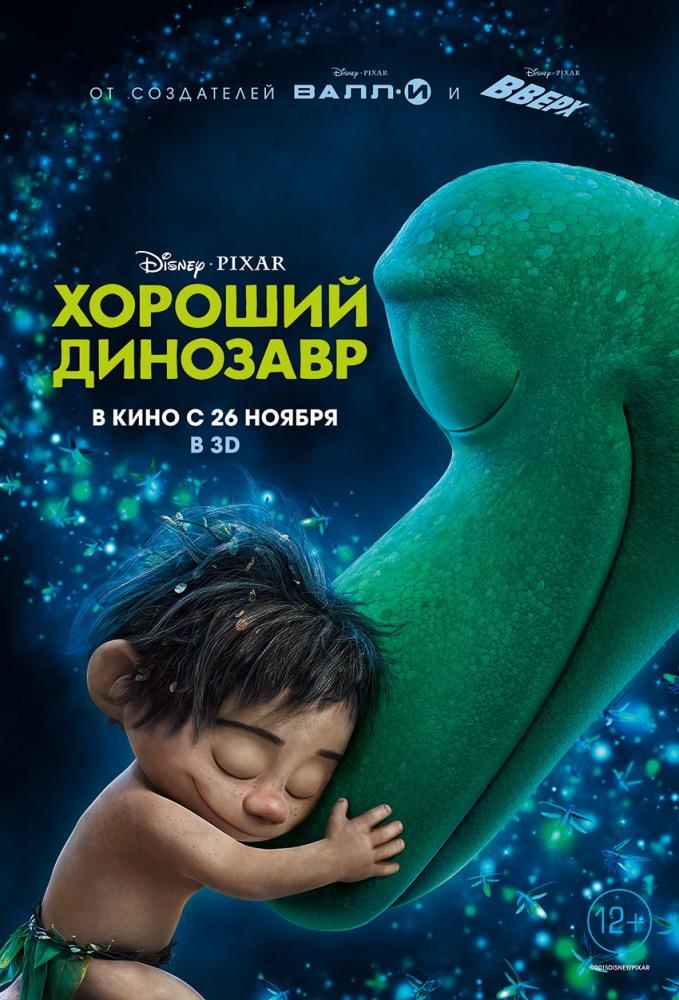 Хороший динозавр | pixar вики | fandom powered by wikia.