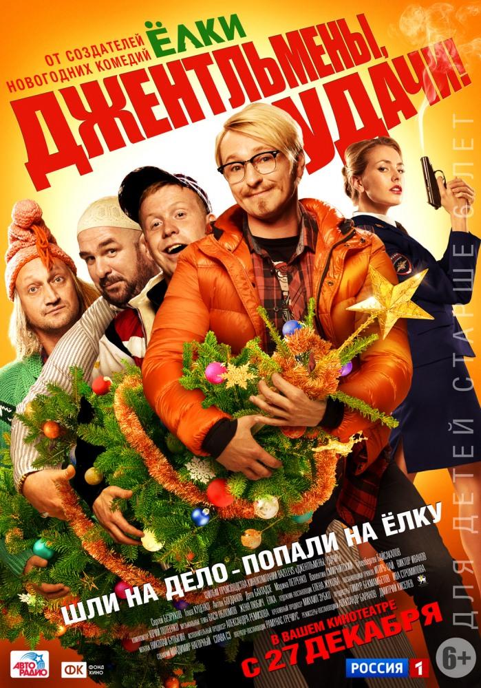 Джентльмены, удачи! (2012) смотреть онлайн в хорошем качестве.