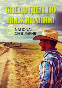 National Geographic. ��������� �� ��������� (2013)